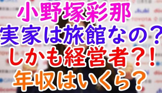 小野塚彩那は実家の勝田屋旅館の経営者?年収やスポンサー契約料を調べてみた