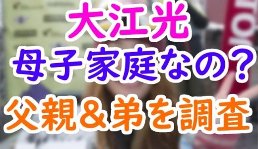 大江光(スノーボード)は母子家庭だけど父は?出身高校や弟についても!