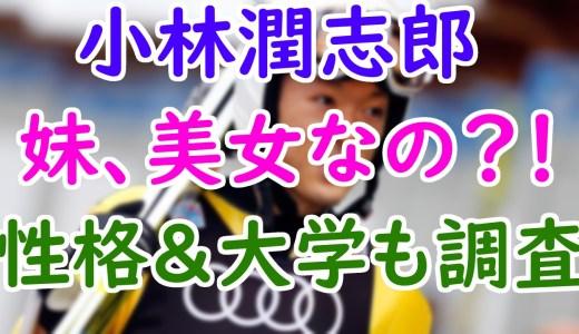 小林潤志郎(ジャンプ兄弟)はイケメンだが妹の諭果も可愛すぎ!性格や大学は?