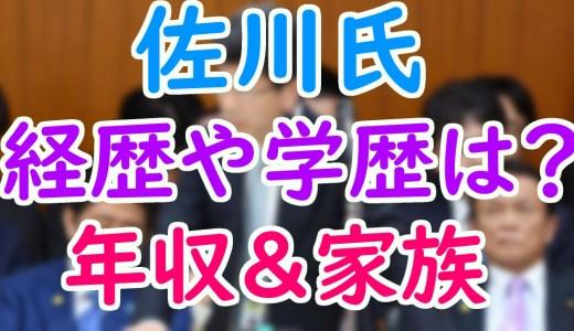 佐川氏の経歴や学歴は?国税庁長官の年収や家族について調べてみた