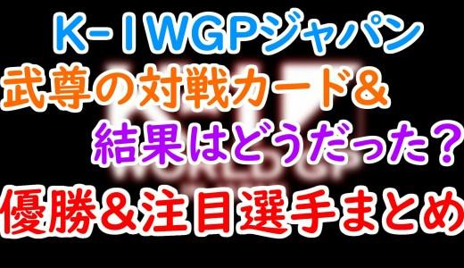 K-1WGPジャパン2018年3月21日の武尊の対戦カードや結果は?優勝&注目選手は誰?