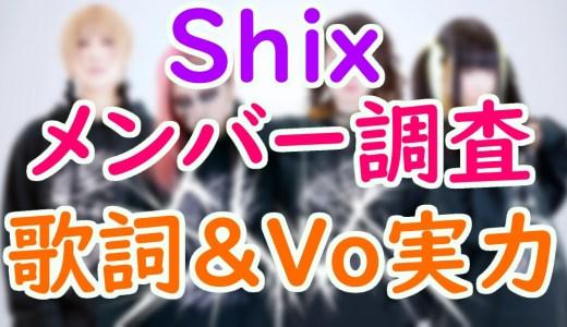 Shix(アイドル)メンバーの名前や年齢は?歌詞やボーカルの実力は?
