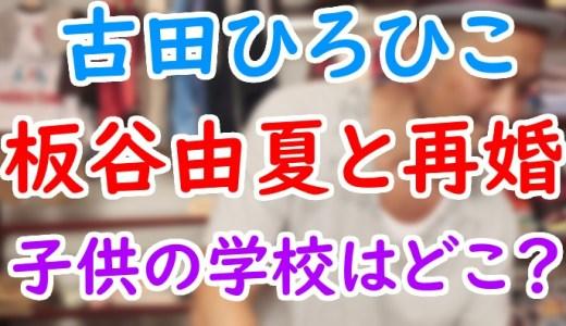 古田ひろひこの経歴や出身地は?再婚相手の板谷由夏との出会いや子供の学校についても