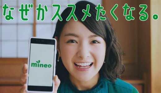 mineo(マイネオ)CMの女の子は誰?おススメする女優がかわいいけど名前は?