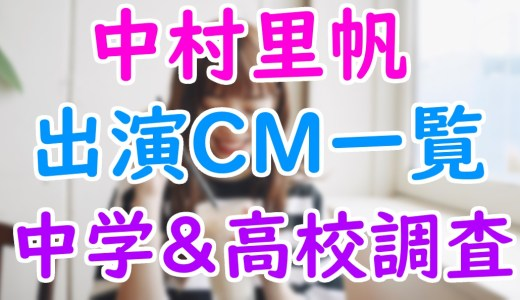 中村里帆(モデル)の出身中学と高校はどこ?人気モデルの出演CMを紹介!