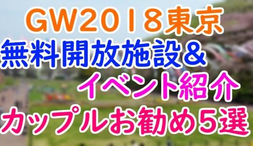 GW2018東京の無料開放施設やイベントは?カップルにおすすめ5選!