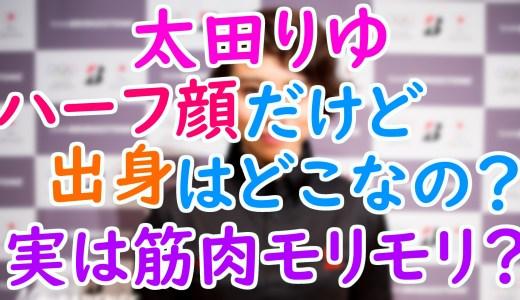 太田りゆのハーフっぽい画像がかわいいけど出身はどこ?陸上と競輪で鍛えた筋肉が凄い!