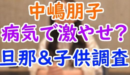 中嶋朋子の激やせと劣化の原因は病気?結婚した旦那と子供についても調べてみた!