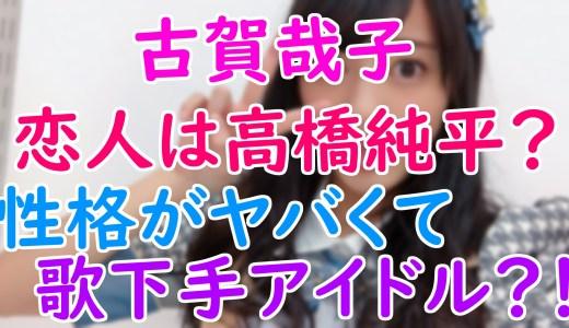 古賀哉子(やこ)の彼氏は高橋純平?性格やばくて歌も下手なアイドルって本当?