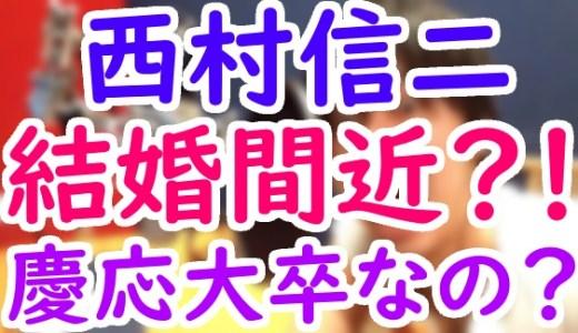 西村真二(ラフレクラン)は彼女と結婚間近って本当?慶応大卒イケメンの出身高校は?