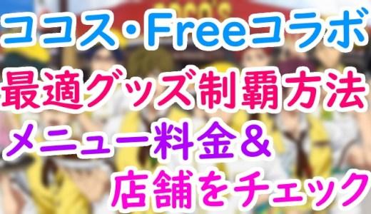 ココス(Coco´s)Free!コラボ2018のグッズ制覇する方法は?対象店舗やメニュー料金もチェック