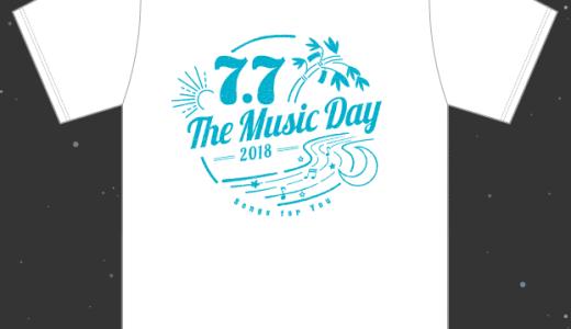 【ミュージックデイ2018】ARアプリの使い方やオリジナルTシャツ応募方法について