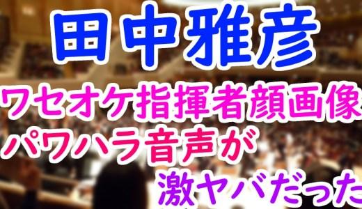 田中雅彦(早稲田)ワセオケ指揮者の経歴や尊師の顔画像は?パワハラ音声の内容がヤバすぎ!