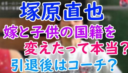 塚原直也の現在は引退してコーチ?結婚した嫁と子供や国籍が変わったって本当?