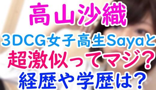高山沙織(モデル)の年齢や現在までの経歴と学歴は?3DCG女子高生Sayaとの比較画像が激似すぎ!