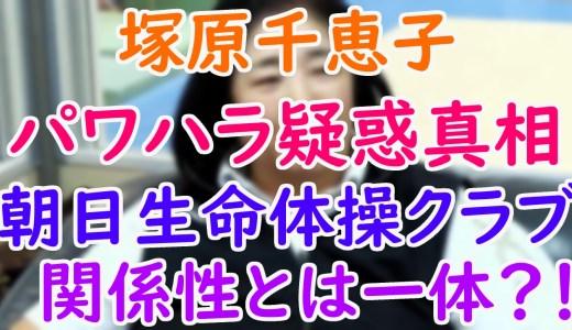 塚原千恵子(つかはらちえこ)強化本部長の経歴は?朝日生命体操クラブとの関係やパワハラ疑惑がヤバすぎ!