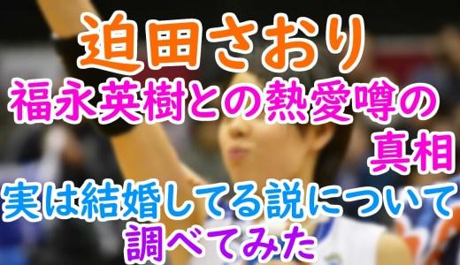 迫田さおりが現在は結婚してるって本当?彼氏と噂される福永英樹との関係をチェック