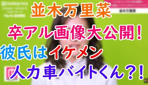 並木万里菜(テレビ朝日)の出身高校や卒アル画像は?ミス成蹊の彼氏は人力車のイケメンバイト⁉