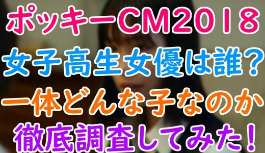 ポッキーCM2018の女子高生役は誰?宮沢りえの娘役の女の子の名前を調べてみた