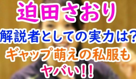 迫田さおりの解説者の実力や引退後の活動は?私服画像と現役時代のギャップも可愛い!