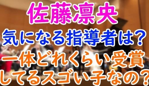 佐藤凛央(ピアノ)の小学校や指導者は誰?受賞歴や両親の職業も気になる!