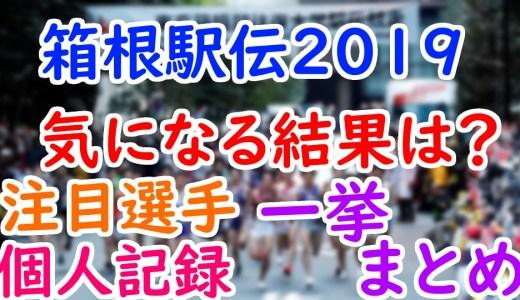 【箱根駅伝2019】予選会の順位予想と結果は?注目選手と個人記録まとめ