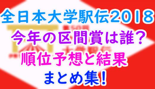 【全日本大学駅伝2018 順位予想と結果は?区間賞と注目選手まとめ