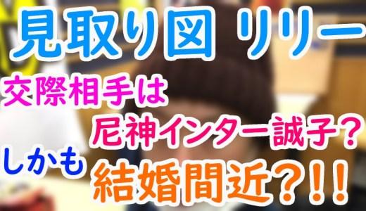 リリー(見取り図)の芸名の由来と本名は?彼女は尼神インター誠子で結婚間近って本当?