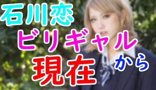 石川恋の本名と出身高校&大学はどこ?ビリギャルから現在までの経歴まとめ