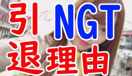 山口真帆のTwitterからNGT48表記が消えた理由はAKSからの引退勧告?!