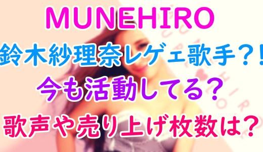 鈴木紗理奈ことレゲエ歌手MUNEHIROは現在も活動中?実力やCDの売上枚数についても