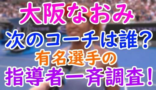 大坂なおみの次期コーチは誰?世界ランク1位の指導者たちを調べてみた