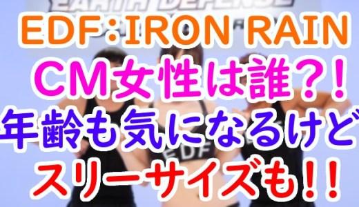 EDF: IRON RAINのCM女性は誰?名前や年齢とスリーサイズが気になる!