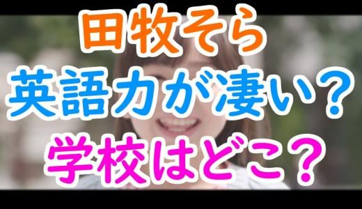 田牧そらの英語力が凄いのは両親の勉強方法にあり?通っている学校や子役デビュー後の芸歴まとめ