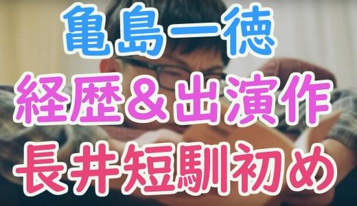 亀島一徳(ロロ)の経歴や俳優としての出演作は?長井短との結婚までの馴れ初めについても