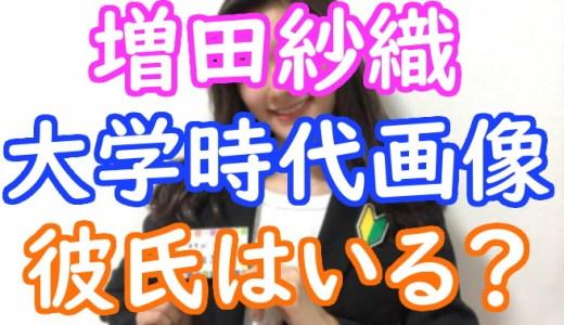 増田紗織アナのプロフィールや大学高校時代のSNS画像はある?経歴や彼氏の噂をチェック