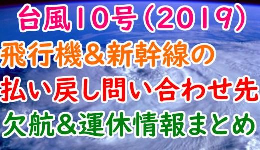 台風10号(2019)飛行機と新幹線の払い戻し問い合わせ先は?欠航と運休情報まとめ