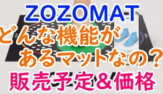 ZOZOMAT(ゾゾマット)が体験できるストアや販売予定はある?