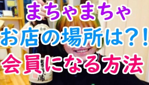 まちゃまちゃのスナックピエロの場所は高円寺?会員制のお店に入店する方法は?