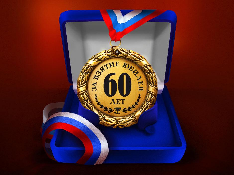 Поздравления папе 60 лет прикольные