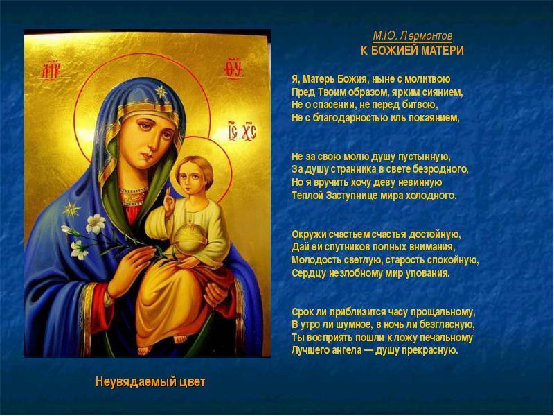 Открытки с молитвами к иконам божией матери, для малышей годик