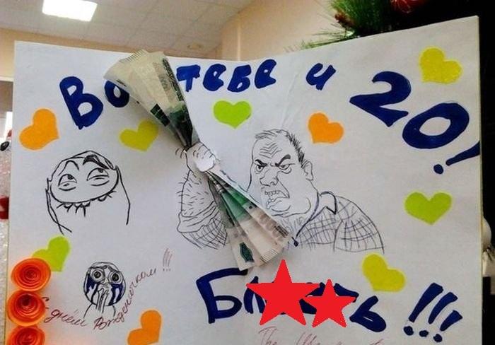 Поздравление с днем рождения прикольные плакаты