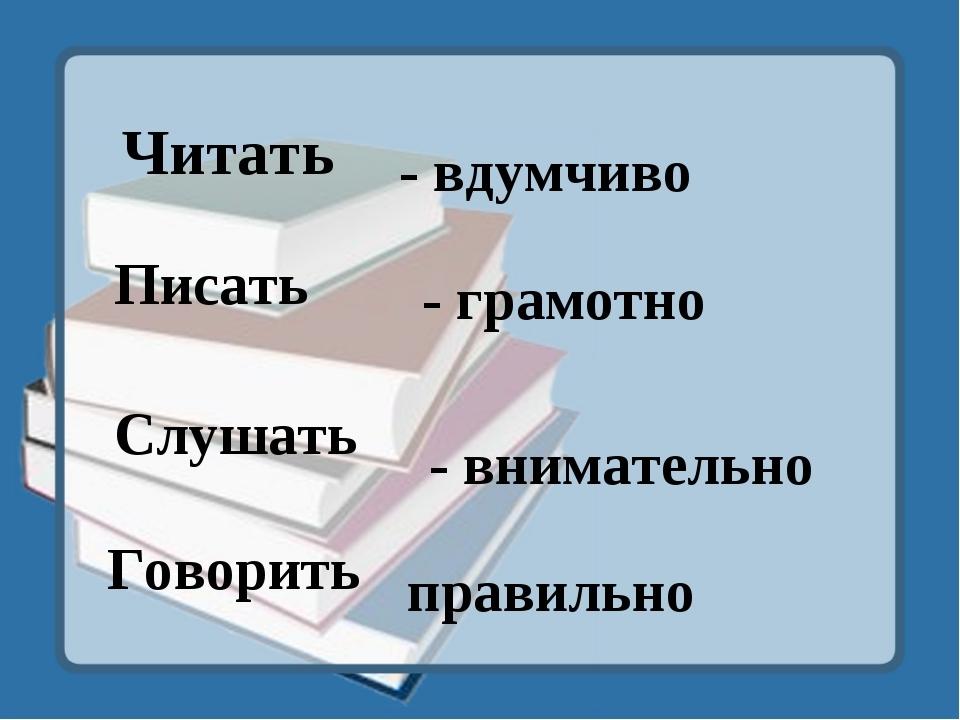 Yetkin bir şekilde diktasyon yazmayı öğrenme