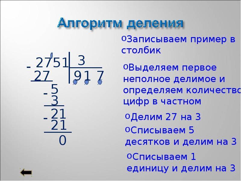 Калькулятор деление десятичных дробей в столбик онлайн