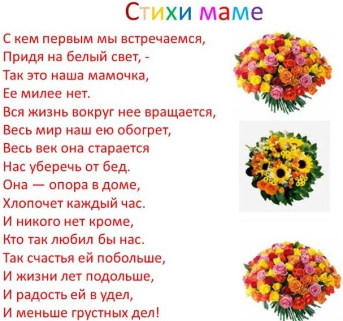 С днем матери поздравления для бабушки