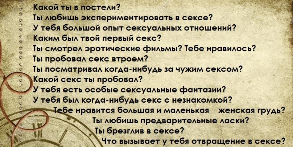 """""""интимная"""" подборка вопросов"""