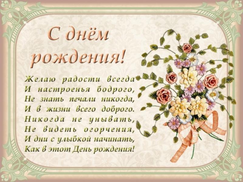 Поздравления в прозе с жнем рождения