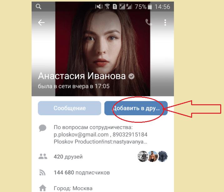 Добавьте пользователя в друзья