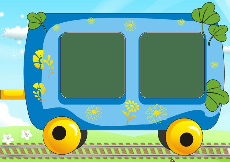 Шаблон вагончик фоторамка