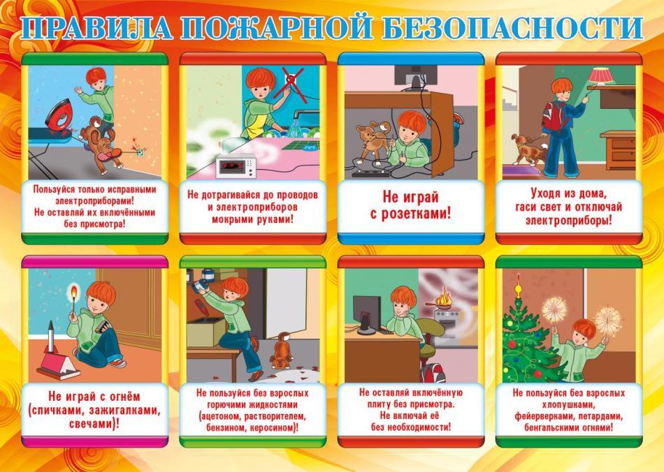 рисунки по технике безопасности дома для детей